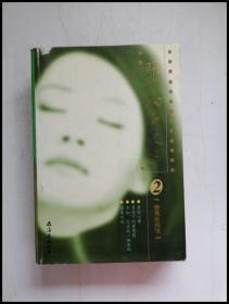 HB3004267 张小娴散文集【一版一印】