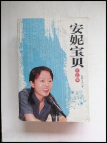 HB3004407 安妮宝贝精品集【一版一印】【内有字迹】