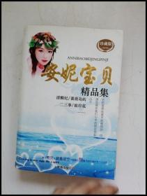 HB3004532 安妮宝贝精品集【一版一印】
