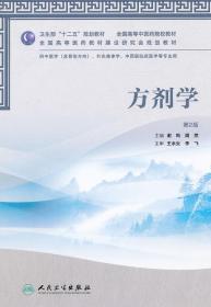 方剂学谢鸣人民卫生出版社9787117159616