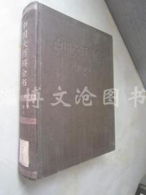 中国大百科全书:生物学(2)【精装】