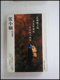 HB3005091 张小娴作品集