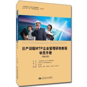 日产训版MTP企业管理研修教程学员手册:6单元本