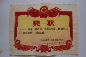 """奖状   长春市第六十五中学红卫兵团   """"优秀红卫兵""""1977年"""