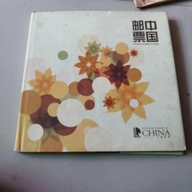 2011年中国邮票 年册  只有画册无邮票