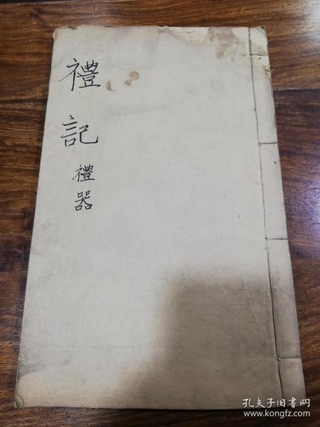 礼记(卷五大开本)