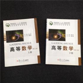 高等数学黄立宏第三版第3版上下册复旦大学出版