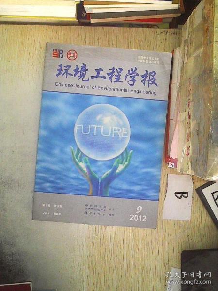 环境工程学报 2012 9
