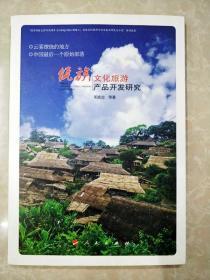 HC5003883 红旗文化旅游产品开发研究含对文化原真性的辩证思考/翁丁特色旅游产品开发与设计/翁丁佤族民族旅游产品营销战略及思想等