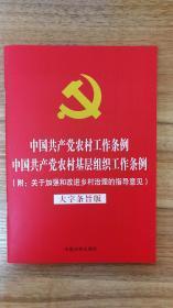 中国共产党农村工作条例 中国共产党农村基层组织工作条例(大字条旨版)(附 关于加强和改进乡村治理的指导意见 )(32开红皮烫金)
