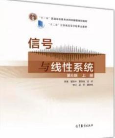 信号与线性系统(第6版)上册/管致中9787040446654