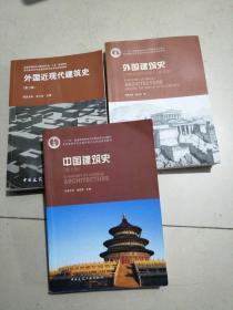 套装 中国建筑史第七版 外国建筑史第四版 外国近现代建筑史第二