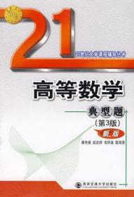 高等数学典型题(第3版) 龚冬保 等编著