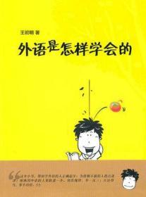 外语是怎样学会的 王初明 外语教学与研究出版社