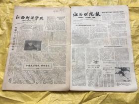 江西财经学院报  江西财院报 1985年3月第二期总第12期  1986年7月第9期总第41期两期合售