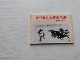 新四军纪念馆藏画选明信片11全