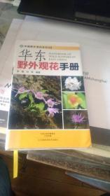 华东野外观花手册