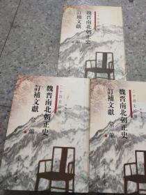 魏晋南北朝正史订补文献汇编(共3册)