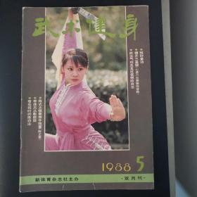 武术健身  1988年第5期