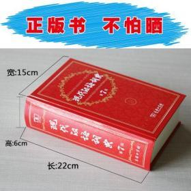 现代汉语词典(第七版)
