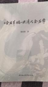 《金石萃编》与清代金石学 【包邮】