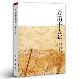 万历十五年中国大历史黄仁宇经典作品历史随笔书籍