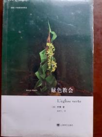 绿色教会:法国二十世纪文学译丛