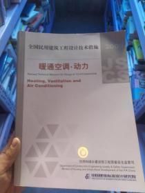 全国民用建筑工程设计技术措施:暖通空调·动力(2009年版)