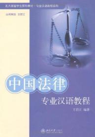 中国法律专业汉语教程 王若江 北京大学出版社