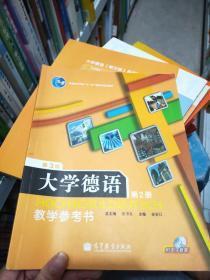 普通高等教育十一五国家级规划教材:大学德语(第2册)(教学参考书)