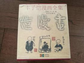 丰子恺漫画全集(1-8册,缺第9册。原函装,合售,函套有破损)