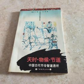 天时 物侯 节道 中国古代节令智道透析 有插图