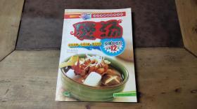 分步详解家常菜系列 煲汤