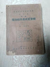 电池超外差式收音机(第五册)高级