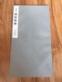 60年代二玄社出版「北魏张猛龙碑」一册全