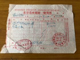 著名考古学家、北京大学教授宿白1952年购书发票一张