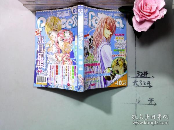 飞霞 漫画志 2010 03