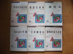 现代数学基础丛书:(6本合售)包括:析概率论+复解析动力系统+非线性发展方程+Banach 代数+递归论+模型论基础