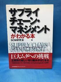 サプライチェーンマポメントがわかる本 SCM研究会编SUPPLYCHAANYCh AAAGEN EFANCEMENENT小巨大ムダへの挑戦企业间の新しい取り组みがはじまる代表的SCMソフト「RHYTHM ( i2 Technologies社)を详解日本能率协会マネジメントセンター