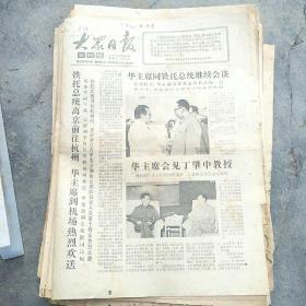 文革老报纸