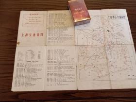 上海市交通简图。1974年版。