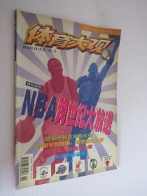 体育大观    1999年11月号