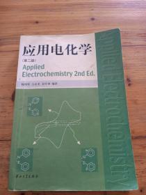 应用电化学(第2版)