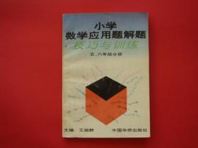 小学数学应用题解题技巧与训练(五.六年级分册)