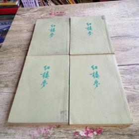 红楼梦(四册)