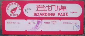 飞机票(登机牌)西南航空公司