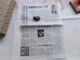 一张报纸,黄绮赠我书法七绝、吴昌硕刻方章等内容.黄绮,江西修水人,著名书法家
