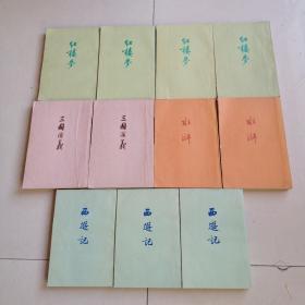 四大名著(十一册)