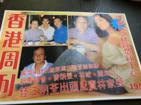 香港周刊(83年)