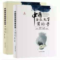 中国南亚热带蚕丝学 (上下册)